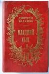 Купить книгу Балашов Дмитрий - Младший сын