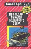 Купить книгу Томас Брецина - По следам пиратов Боденского озера. Бочка с мертвой головой
