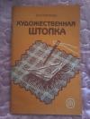 Купить книгу Корнеева В. М. - Художественная штопка