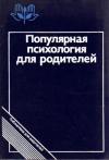 Купить книгу Бодалев, А.А. - Популярная психология для родителей