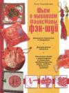 Купить книгу Чудновская, А.Г. - Шьем и вышиваем талисманы фэн-шуй