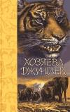 Купить книгу Антология - Хозяева джунглей