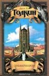 Купить книгу Дж. Р. Толкин - Сильмариллион