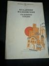 Купить книгу Маяковский В. В. - Сплошное сердце