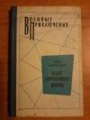 Купить книгу Папуловский И. П. - Агент зарубежного центра