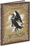 Купить книгу Лермонтов, М. Ю. - Демон