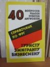 Купить книгу Григорьев, П.Ф. - 40 вопросов и ответов по ФРГ