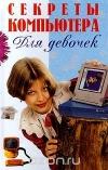 Купить книгу В. Воловик, М. Корниенко - Секреты компьютера для девочек