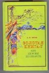 Купить книгу Тартак А. М - Золотая книга или Здоровье без лекарств. Часть 7