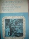 Купить книгу Пекелис, В.Д. - Информатика и научно-технический прогресс