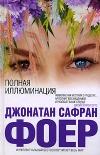 Купить книгу Джонатан Сафран Фоер - Полная иллюминация