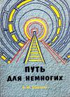 Купить книгу В. Ю. Шарыгин - Путь для Немногих