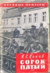 Купить книгу И. С. Конев - Сорок пятый