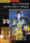 Купить книгу Жиль Бегин, Доминик Морель - За стенами запретного города