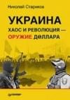 Стариков Н. В. - Украина. Хаос и революция - оружие доллара