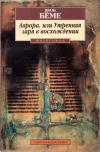 Купить книгу Якоб Беме - Аврора, или Утренняя заря в восхождении