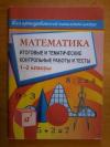 Купить книгу Шевченко Г. Н. - Математика: Итоговые и тематические контрольные работы и тесты. 1 - 2 классы