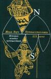 Жюль Верн - История великих путешествий. Путешественники 19 века. Книга 3.