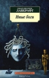 Купить книгу Г. Лавкрафт - Иные боги