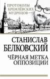 Купить книгу Белковский, Станислав - Черная метка оппозиции