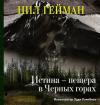 Купить книгу Нил Гейман - Истина - пещера в Черных горах