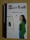 Купить книгу Трауб Маша - Ласточ.... ка
