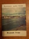 Купить книгу Булкин В. А.; Чугунов Г. И. - Великий Устюг