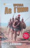 Купить книгу Урсула Ле Гуин - Лавиния