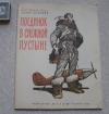 Купить книгу Сорокин З. - Поединок в снежной пустыне (книга для детей)