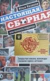 Купить книгу Казаков, Илья - Настоящая сборная