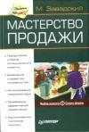 Купить книгу Завадский, Мишель - Мастерство продажи