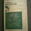 Купить книгу Корчагина В. А. - Биология: Растения, бактерии, грибы, лишайники: Учебник для 6 - 7 классов