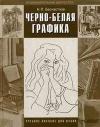 Купить книгу Бесчастнов, Н.П. - Черно-белая графика