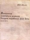 Купить книгу Авагян, Т. И. - Типология немецкого романа второй половины 19 века