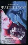 Купить книгу Вольфрам Флейшгауэр - Пурпурная линия