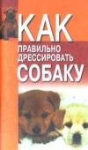 Купить книгу Беляев - Как правильно дрессировать собаку