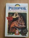 Купить книгу Ред. Тарасова Е. - Родничок. Книга для внеклассного чтения. 2 класс