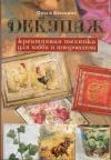 Купить книгу Ольга Вешкина - Декупаж. Креативная техника для хобби и творчества
