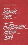 Купить книгу Юрий Бондарев - Горячий снег. Батальоны просят огня