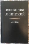 Купить книгу Анненский Иннокентий Федорович - Лирика