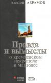 Купить книгу Абрамов, А.С. - Правда и вымыслы о кремлевском некрополе и Мавзолее