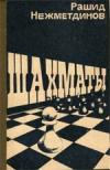Купить книгу Нежметдинов, Рашид - Шахматы