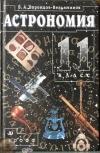 Купить книгу Астрономия. 11 класс - Воронцов-Вельяминов Б. А., Страут Е. К.