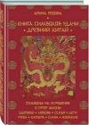 Купить книгу Арина Розова - Книга символов удачи. Древний Китай