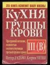 Купить книгу Д`Адамо П., Уитни К. - Кухня группы крови III(В).