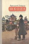 Купить книгу Аркадий Гайдар - Школа