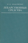 купить книгу Машковский М. Д. - Лекарственные средства