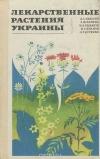 Купить книгу Ивашин - Лекарственные растения Украины
