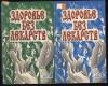 - Здоровье без лекарств (комплект из 2 книг).