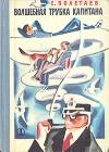 купить книгу С. Полетаев - Волшебная трубка капитана